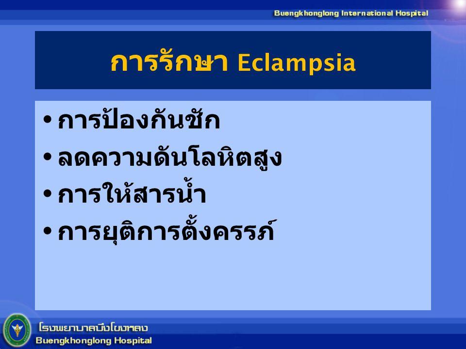 การรักษา Eclampsia การป้องกันชัก ลดความดันโลหิตสูง การให้สารน้ำ การยุติการตั้งครรภ์