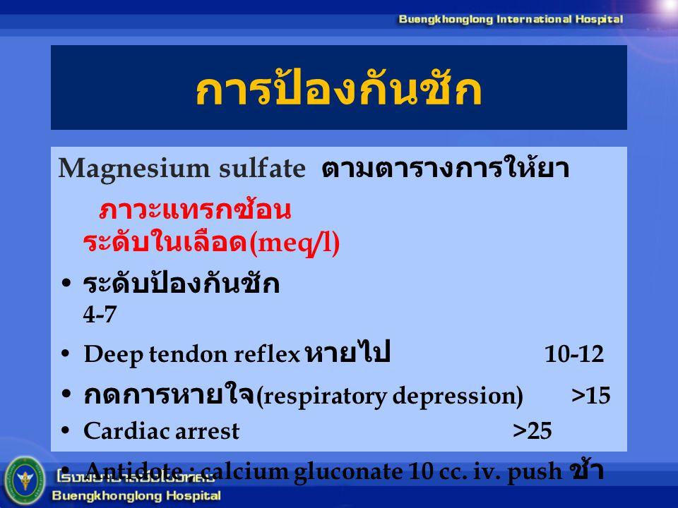 การป้องกันชัก Magnesium sulfate ตามตารางการให้ยา ภาวะแทรกซ้อน ระดับในเลือด (meq/l) ระดับป้องกันชัก 4-7 Deep tendon reflex หายไป 10-12 กดการหายใจ (resp