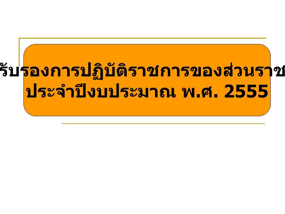 คำรับรองการปฏิบัติราชการของส่วนราชการ ประจำปีงบประมาณ พ. ศ. 2555