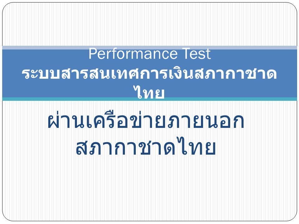 ผ่านเครือข่ายภายนอก สภากาชาดไทย Performance Test ระบบสารสนเทศการเงินสภากาชาด ไทย