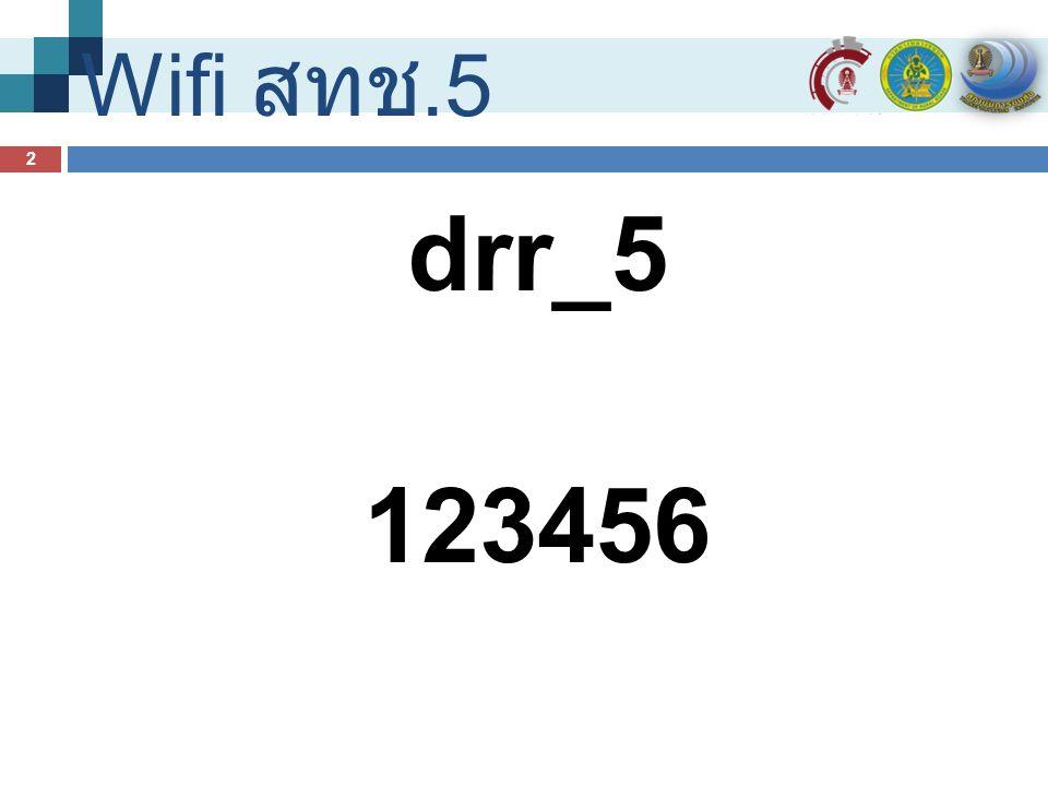 Wifi สทช.5 2 drr_5 123456