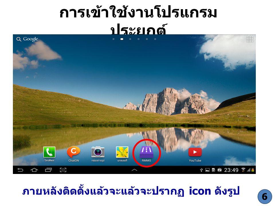 การเข้าใช้งานโปรแกรม ประยุกต์ 6 ภายหลังติดตั้งแล้วจะแล้วจะปรากฏ icon ดังรูป