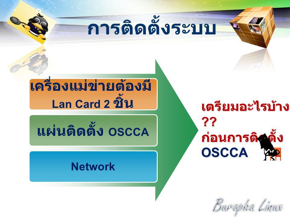 LOGO การติดตั้งระบบ เครื่องแม่ข่ายต้องมี Lan Card 2 ชิ้น แผ่นติดตั้ง OSCCA Network เตรียมอะไรบ้าง ?.