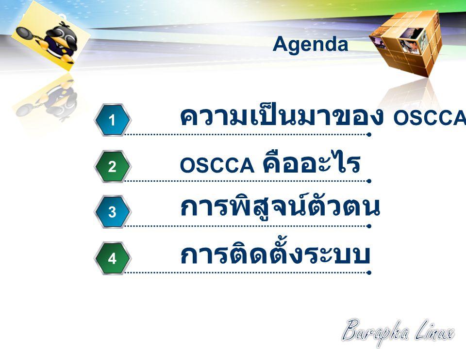 LOGO Agenda ความเป็นมาของ OSCCA 1 OSCCA คืออะไร 2 การพิสูจน์ตัวตน 3 การติดตั้งระบบ 4
