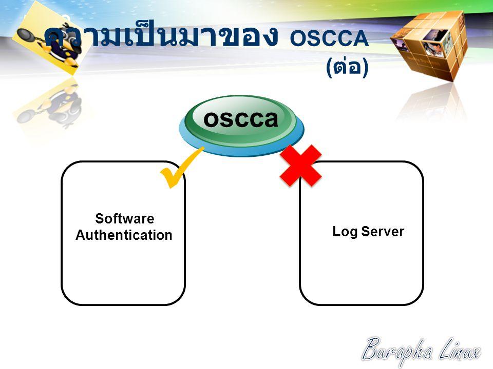 LOGO Software Authentication oscca Log Server ความเป็นมาของ OSCCA ( ต่อ )