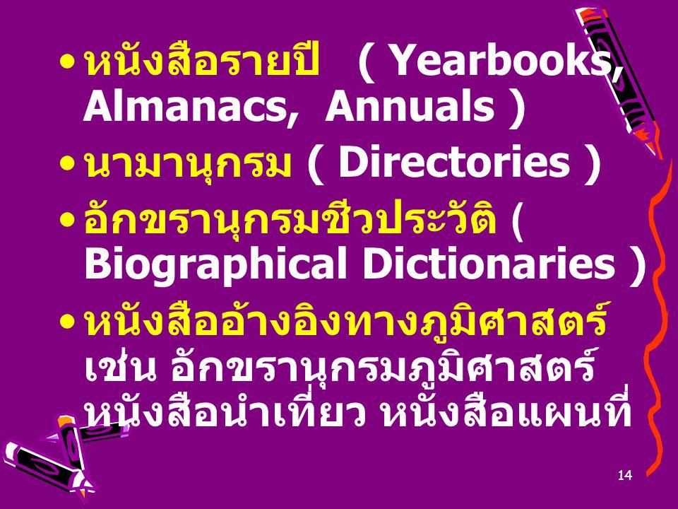 13 ประเภทของหนังสือ อ้างอิง พจนานุกรม เช่น พจนานุกรมทั่วไป พจนานุกรมเฉพาะวิชา พจนานุกรมภาษาเดียว พจนานุกรมสองภาษา พจนานุกรมคำตรงกันข้าม สารานุกรม ( Encyclopedias ) แบ่งเป็น สารานุกรมทั่วไป และ สารานุกรมเฉพาะสาขาวิชา
