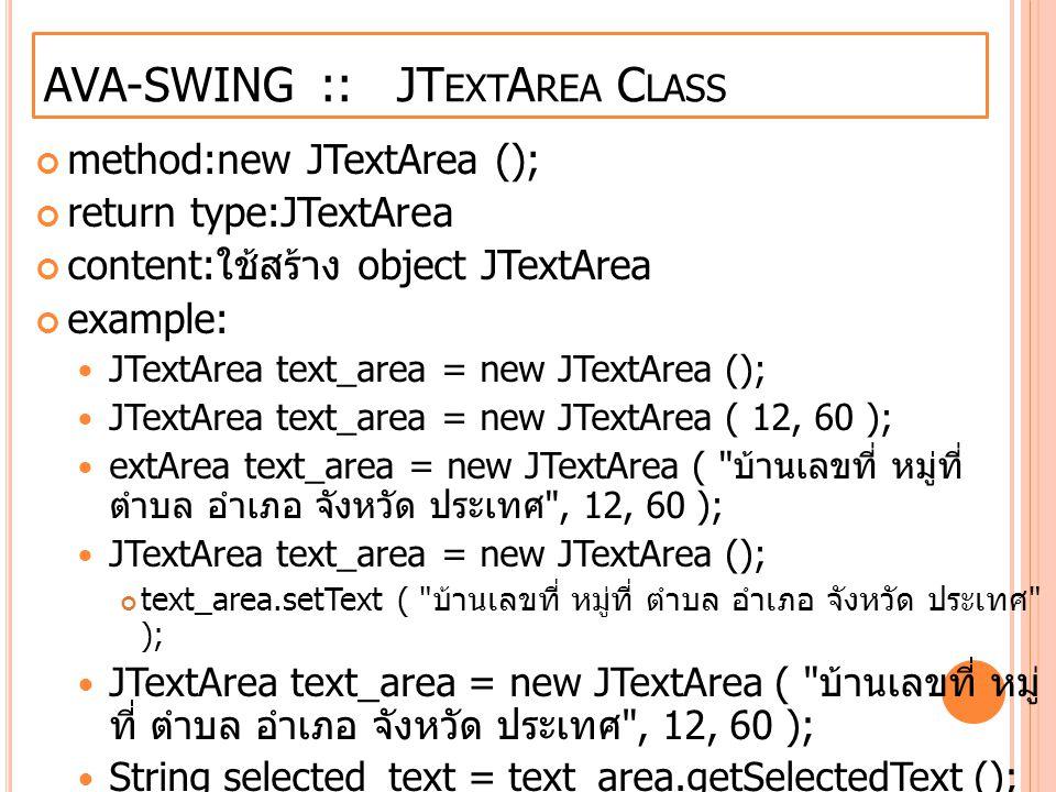 method:new JTextArea (); return type:JTextArea content: ใช้สร้าง object JTextArea example: JTextArea text_area = new JTextArea (); JTextArea text_area