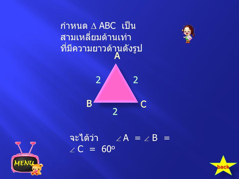 กำหนด  ABC เป็น สามเหลี่ยมด้านเท่า ที่มีความยาวด้านดังรูป จะได้ว่า  A =  B =  C = 60 o back
