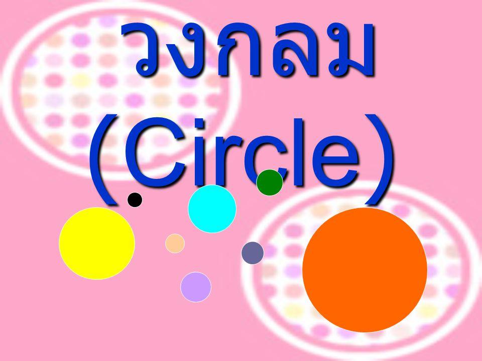 วงกลม (Circle) วงกลม (Circle)
