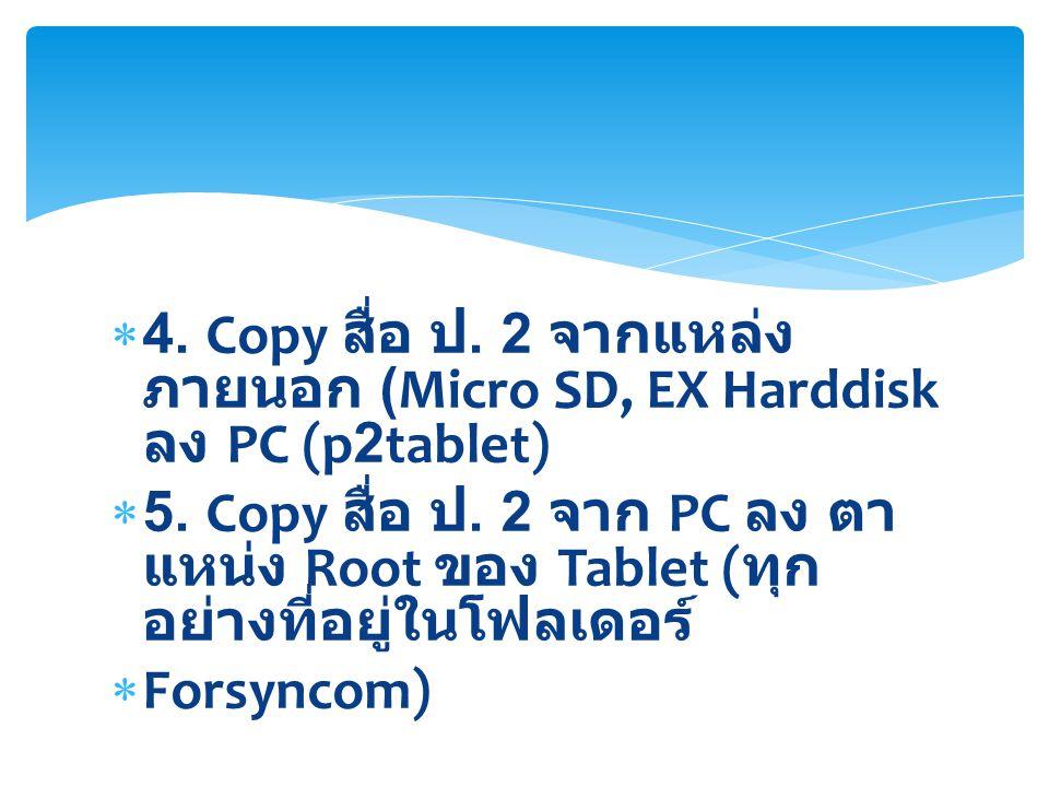 4. Copy สื่อ ป. 2 จากแหล่ง ภายนอก (Micro SD, EX Harddisk ลง PC (p2tablet)  5. Copy สื่อ ป. 2 จาก PC ลง ตา แหน่ง Root ของ Tablet ( ทุก อย่างที่อยู่ใ