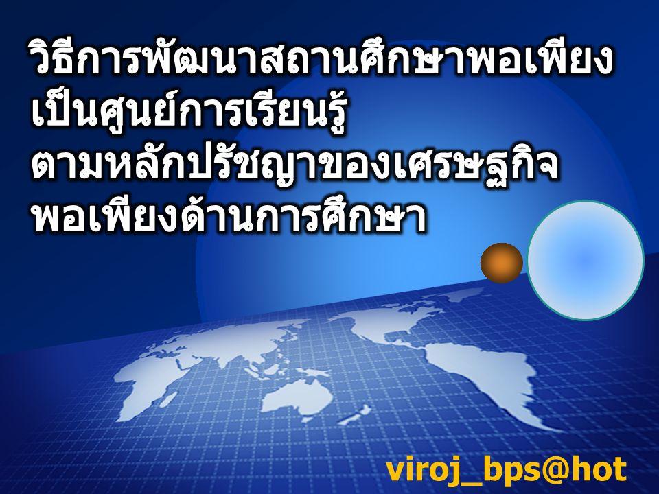 Company LOGO viroj_bps@hot mail.com