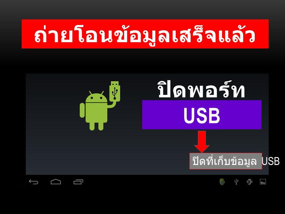 ถ่ายโอนข้อมูลเสร็จแล้ว ปิดที่เก็บข้อมูล USB ปิดพอร์ท USB