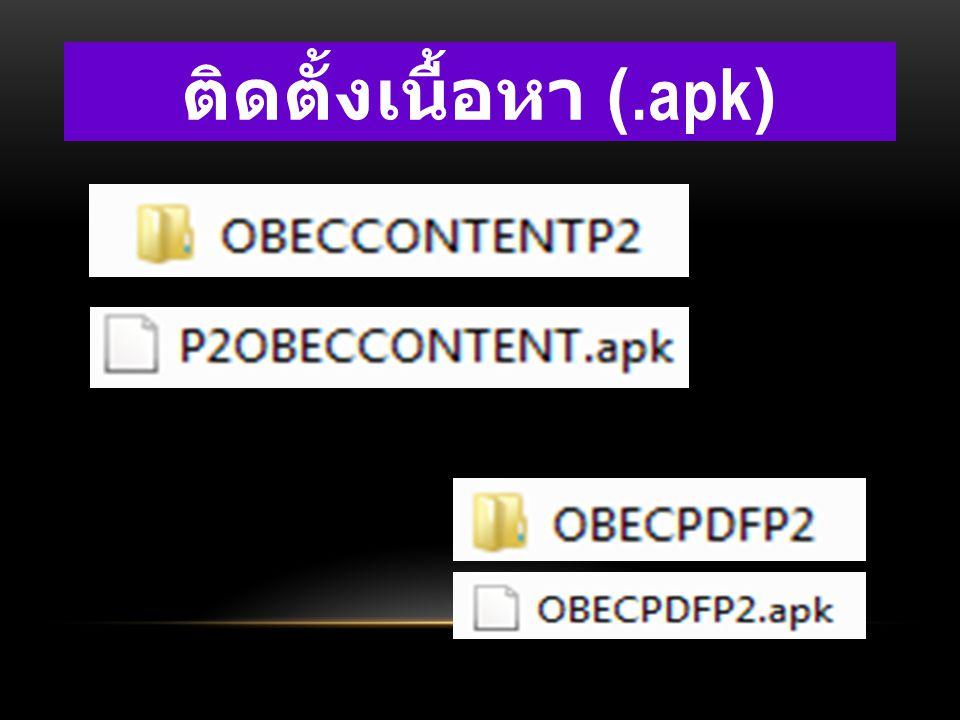 ติดตั้งเนื้อหา (.apk)