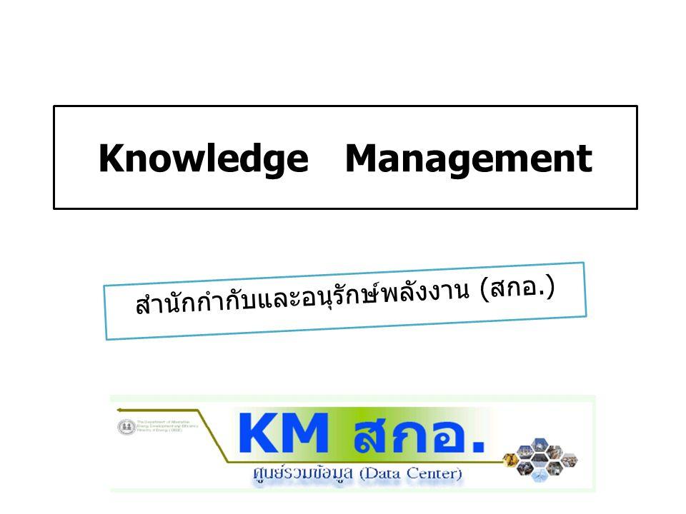 Knowledge Management สำนักกำกับและอนุรักษ์พลังงาน (สกอ.)