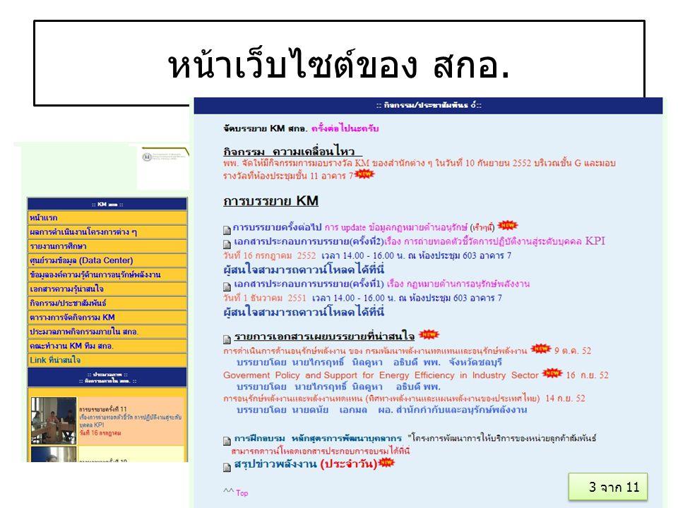 หน้าเว็บไซต์ของ สกอ. 5 3 จาก 11
