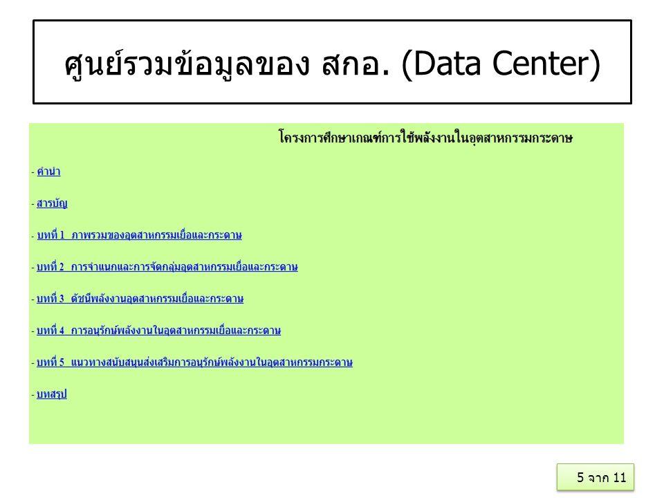 ศูนย์รวมข้อมูลของ สกอ. (Data Center) 8 6 จาก 11
