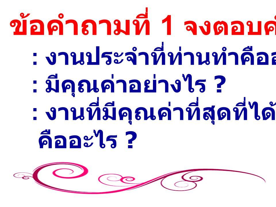 ข้อคำถามที่ 2 จงตอบคำถามต่อไปนี้ : ผู้บริหารเคยมอบหมายงานที่ท้าทาย อะไรให้ท่านรับผิดชอบบ้าง .