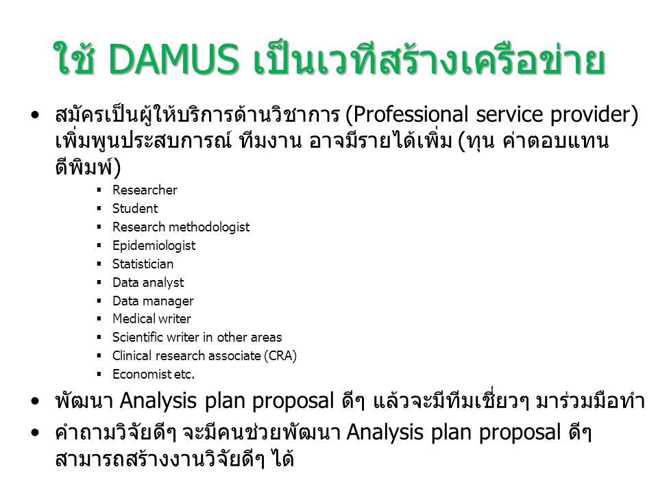 ใช้ DAMUS เป็นเวทีสร้างเครือข่าย สมัครเป็นผู้ให้บริการด้านวิชาการ (Professional service provider) เพิ่มพูนประสบการณ์ ทีมงาน อาจมีรายได้เพิ่ม (ทุน ค่าต
