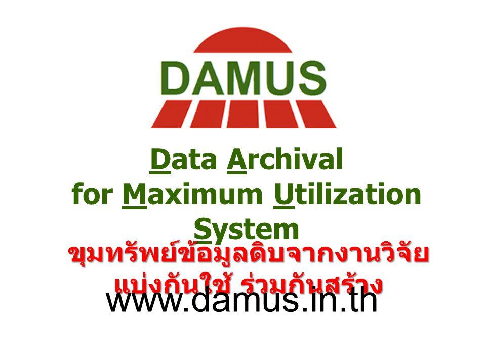 Data Archival for Maximum Utilization System ขุมทรัพย์ข้อมูลดิบจากงานวิจัย แบ่งกันใช้ ร่วมกันสร้าง www.damus.in.th