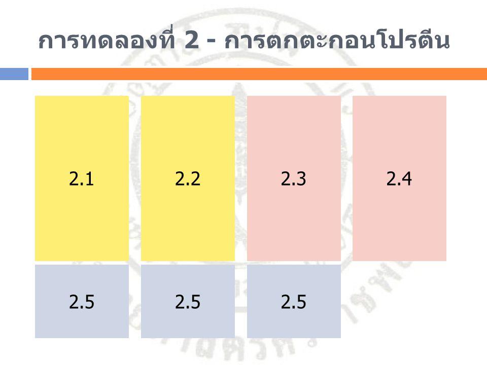 การทดลองที่ 2 - การตกตะกอนโปรตีน 2.12.3 2.5 2.22.4 2.5