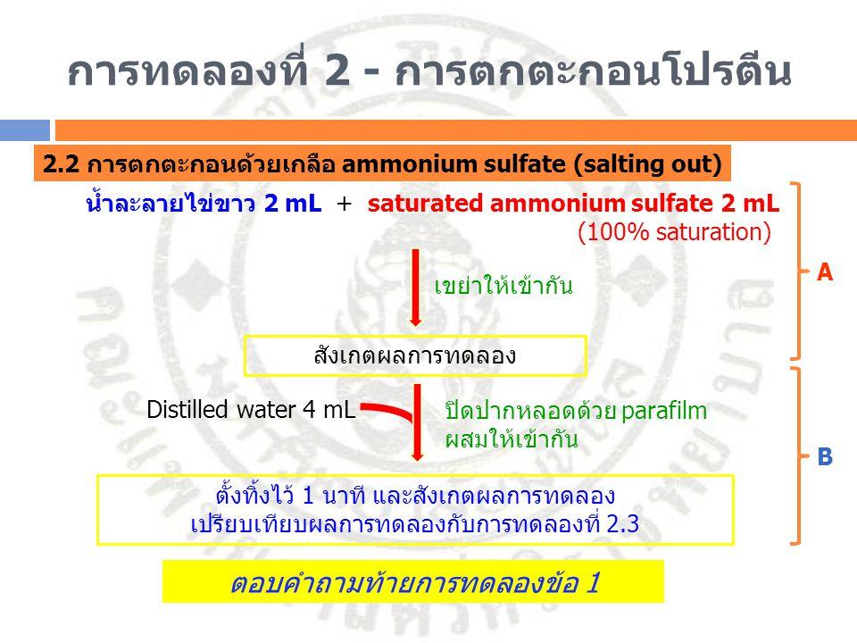 การทดลองที่ 2 - การตกตะกอนโปรตีน 2.2 การตกตะกอนด้วยเกลือ ammonium sulfate (salting out) ตั้งทิ้งไว้ 1 นาที และสังเกตผลการทดลอง เปรียบเทียบผลการทดลองกั