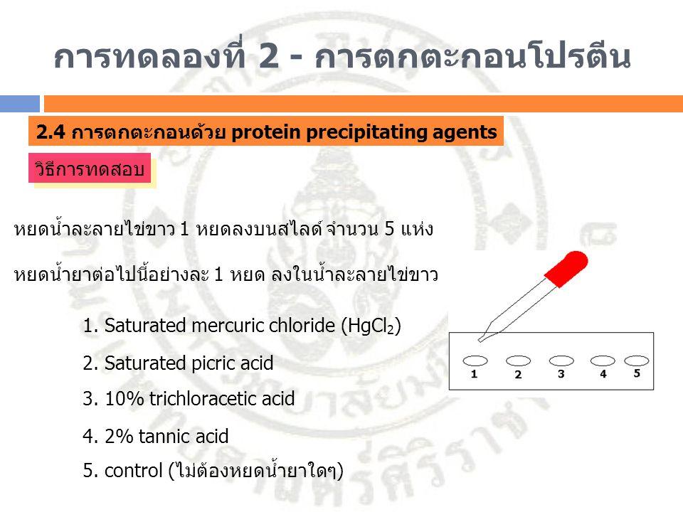 การทดลองที่ 2 - การตกตะกอนโปรตีน 2.4 การตกตะกอนด้วย protein precipitating agents หยดน้ำละลายไข่ขาว 1 หยดลงบนสไลด์ จำนวน 5 แห่ง หยดน้ำยาต่อไปนี้อย่างละ