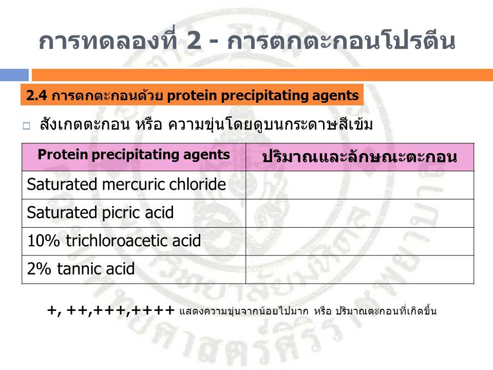 การทดลองที่ 2 - การตกตะกอนโปรตีน 2.4 การตกตะกอนด้วย protein precipitating agents  สังเกตตะกอน หรือ ความขุ่นโดยดูบนกระดาษสีเข้ม Protein precipitating