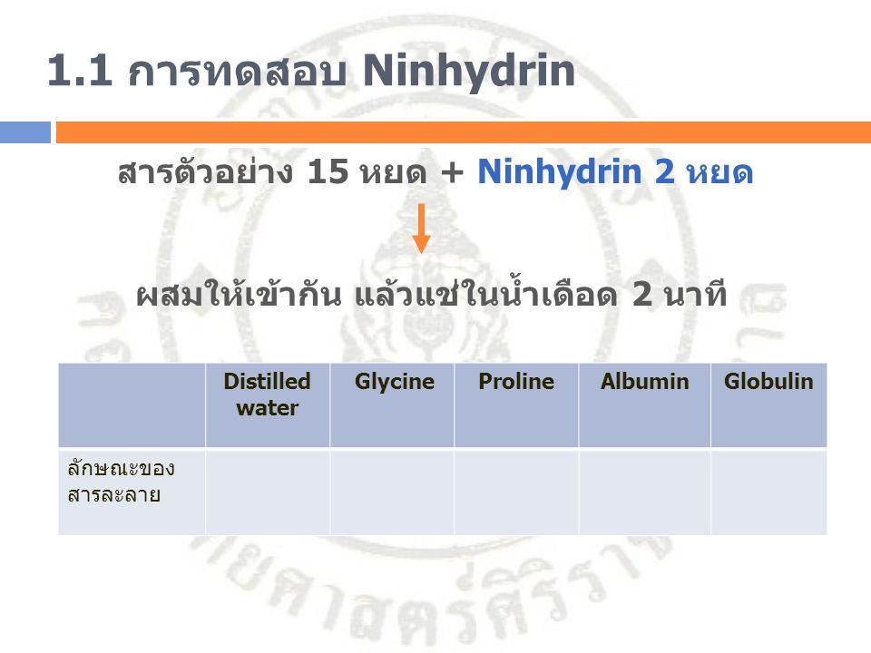 1.1 การทดสอบ Ninhydrin สารตัวอย่าง 15 หยด + Ninhydrin 2 หยด ผสมให้เข้ากัน แล้วแช่ในน้ำเดือด 2 นาที Distilled water GlycineProlineAlbuminGlobulin ลักษณ