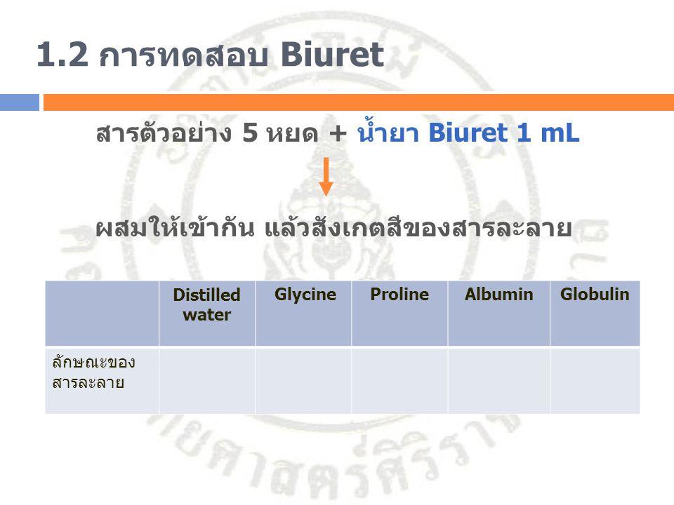 1.2 การทดสอบ Biuret สารตัวอย่าง 5 หยด + น้ำยา Biuret 1 mL ผสมให้เข้ากัน แล้วสังเกตสีของสารละลาย Distilled water GlycineProlineAlbuminGlobulin ลักษณะขอ