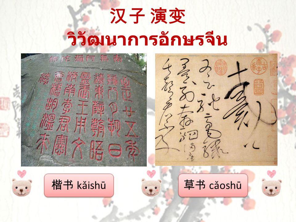 汉子 演变 วิวัฒนาการอักษรจีน 楷书 kǎishū 草书 cǎoshū