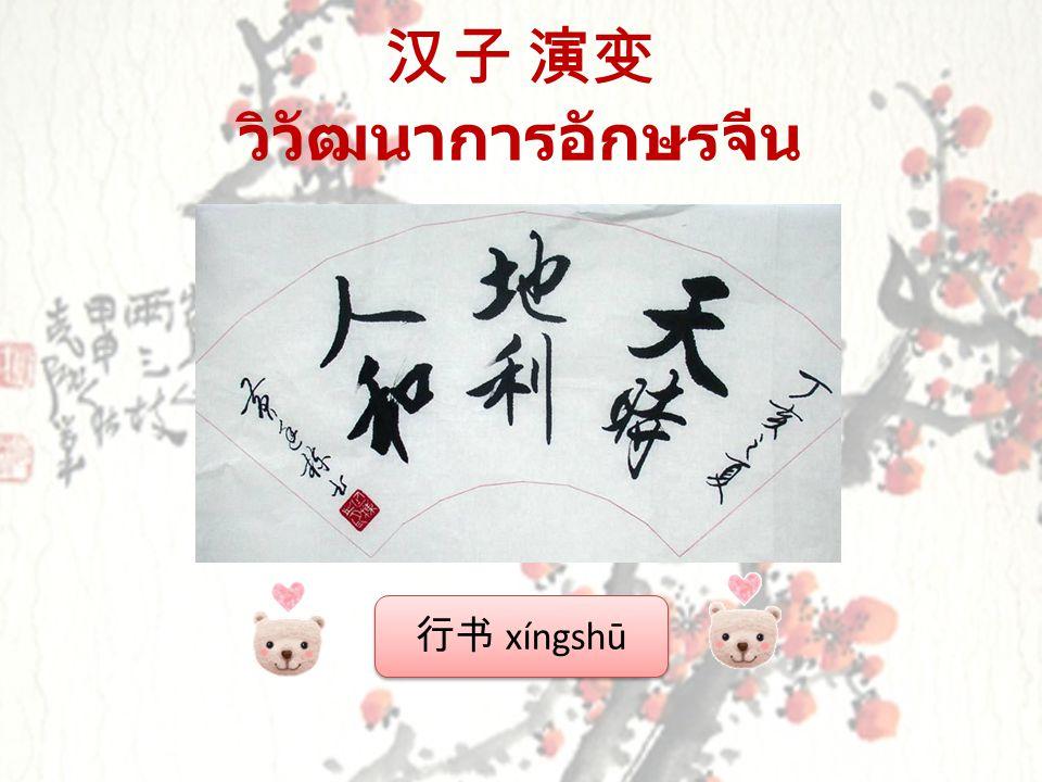 汉子 演变 วิวัฒนาการอักษรจีน 行书 xíngshū