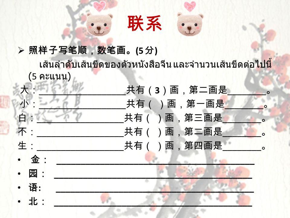 联系  照样子写笔顺,数笔画。 (5 分 ) เส้นลำดับเส้นขีดของตัวหนังสือจีน และจำนวนเส้นขีดต่อไปนี้ (5 คะแนน ) 大: __________________ 共有( 3 )画,第二画是 ________ 。 小: ________