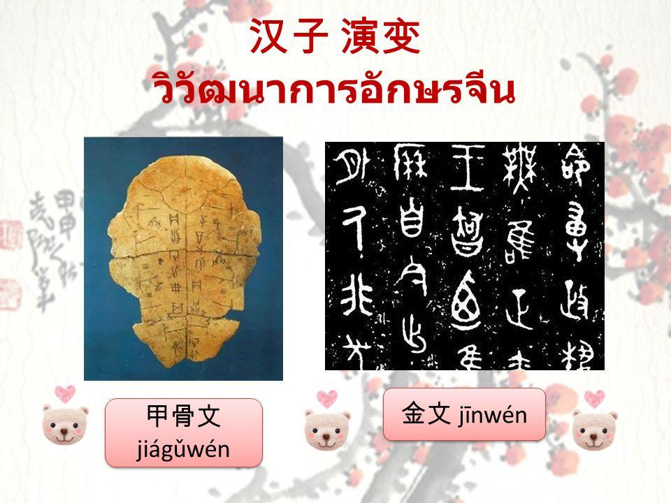 汉子 演变 วิวัฒนาการอักษรจีน 篆书 zhuànshū 隶书 lìshū