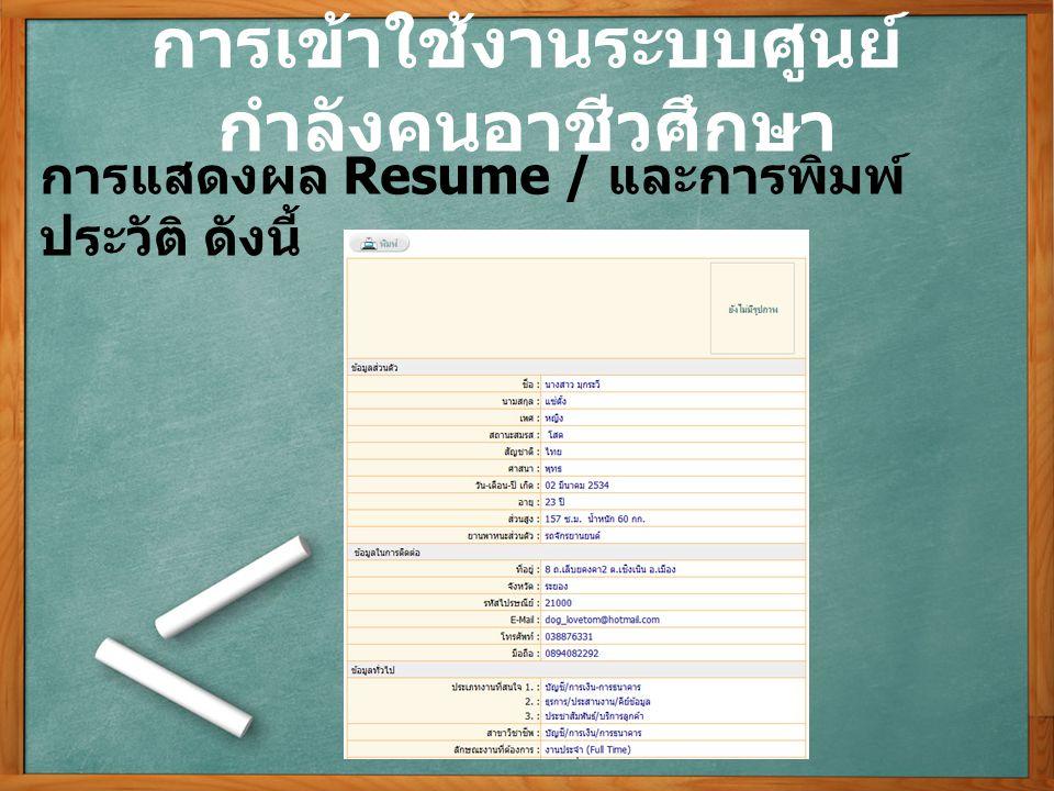 การเข้าใช้งานระบบศูนย์ กำลังคนอาชีวศึกษา การแสดงผล Resume / และการพิมพ์ ประวัติ ดังนี้