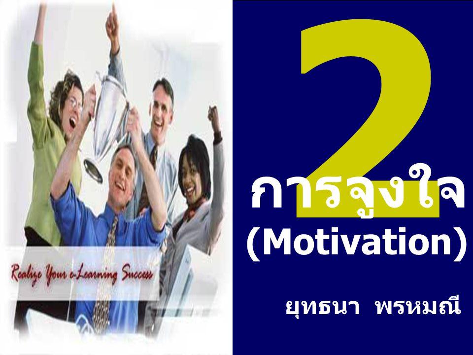 1 / 2 การจูงใจ (Motivation) ยุทธนา พรหมณี