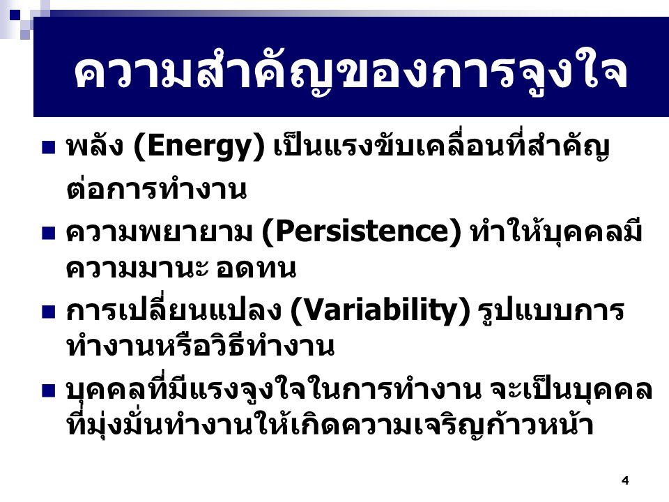4 ความสำคัญของการจูงใจ พลัง (Energy) เป็นแรงขับเคลื่อนที่สำคัญ ต่อการทำงาน ความพยายาม (Persistence) ทำให้บุคคลมี ความมานะ อดทน การเปลี่ยนแปลง (Variabi