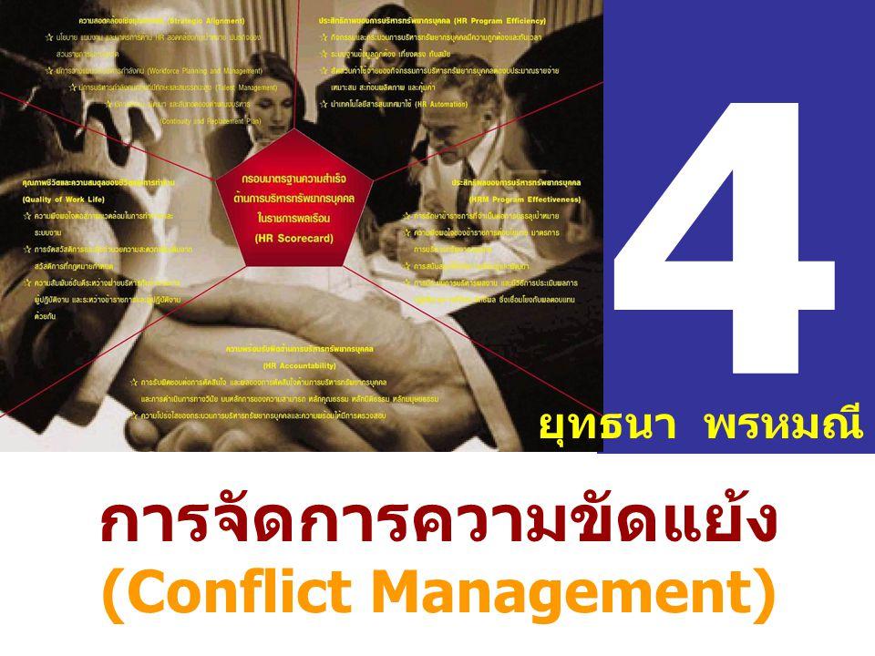 4 การจัดการความขัดแย้ง (Conflict Management) ยุทธนา พรหมณี