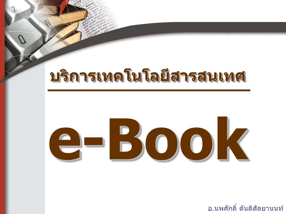 บริการเทคโนโลยีสารสนเทศ e-Book อ.นพศักดิ์ ตันติสัตยานนท์