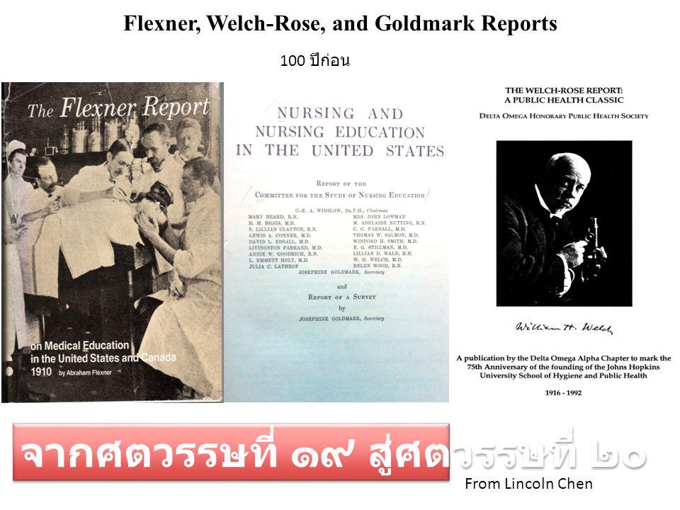 Flexner, Welch-Rose, and Goldmark Reports From Lincoln Chen 100 ปีก่อน จากศตวรรษที่ ๑๙ สู่ศตวรรษที่ ๒๐