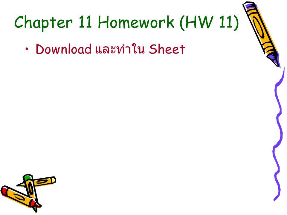 Chapter 11 Homework (HW 11) Download และทำใน Sheet