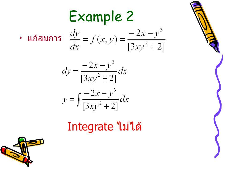 แก้สมการ Integrate ไม่ได้
