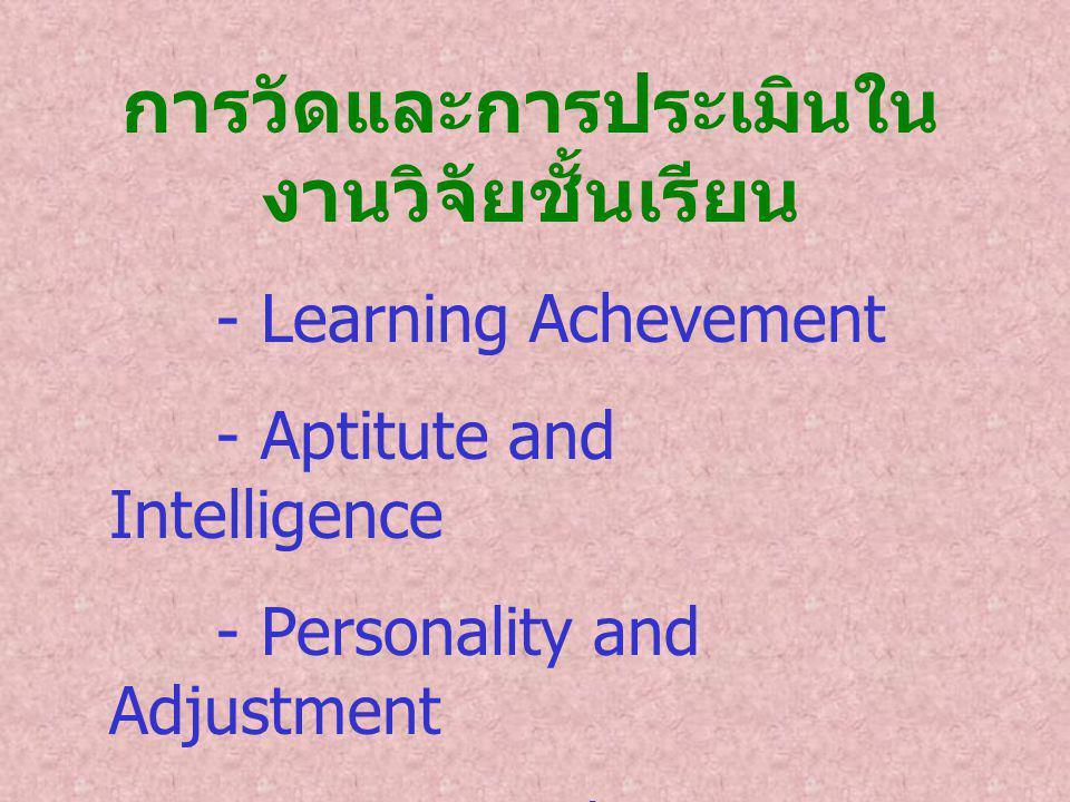 การวัดและการประเมินใน งานวิจัยชั้นเรียน - Learning Achevement - Aptitute and Intelligence - Personality and Adjustment - Attitute and Opinion - Physic