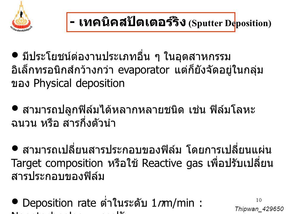 10 Thipwan_429650 - เทคนิคสปัตเตอร์ริง (Sputter Deposition) มีประโยชน์ต่องานประเภทอื่น ๆ ในอุตสาหกรรม อิเล็กทรอนิกส์กว้างกว่า evaporator แต่ก็ยังจัดอย