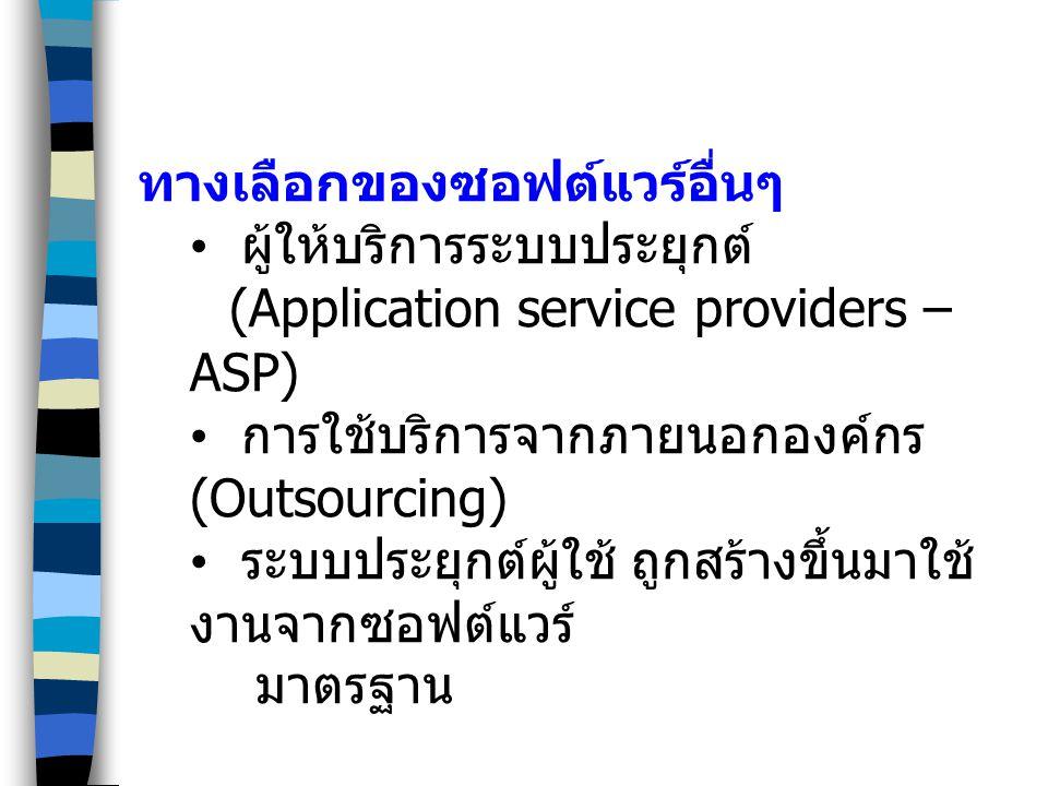 ทางเลือกของซอฟต์แวร์อื่นๆ ผู้ให้บริการระบบประยุกต์ (Application service providers – ASP) การใช้บริการจากภายนอกองค์กร (Outsourcing) ระบบประยุกต์ผู้ใช้