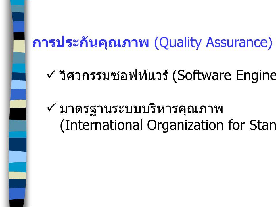 การประกันคุณภาพ (Quality Assurance) วิศวกรรมซอฟท์แวร์ (Software Engineering) มาตรฐานระบบบริหารคุณภาพ (International Organization for Standardization :