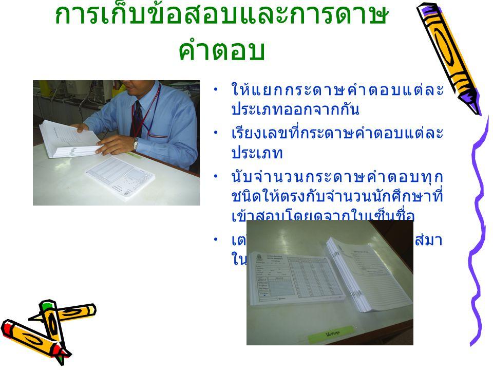 เมื่อหมดเวลาสอบ กรรมการคุมสอบต้องเก็บ ข้อสอบโดยทันที และแจ้งให้นักศึกษานำ กระดาษคำถามและ กระดาษคำตอบทุกชนิด มาคืนที่กรรมการคุมสอบ พร้อมกัน