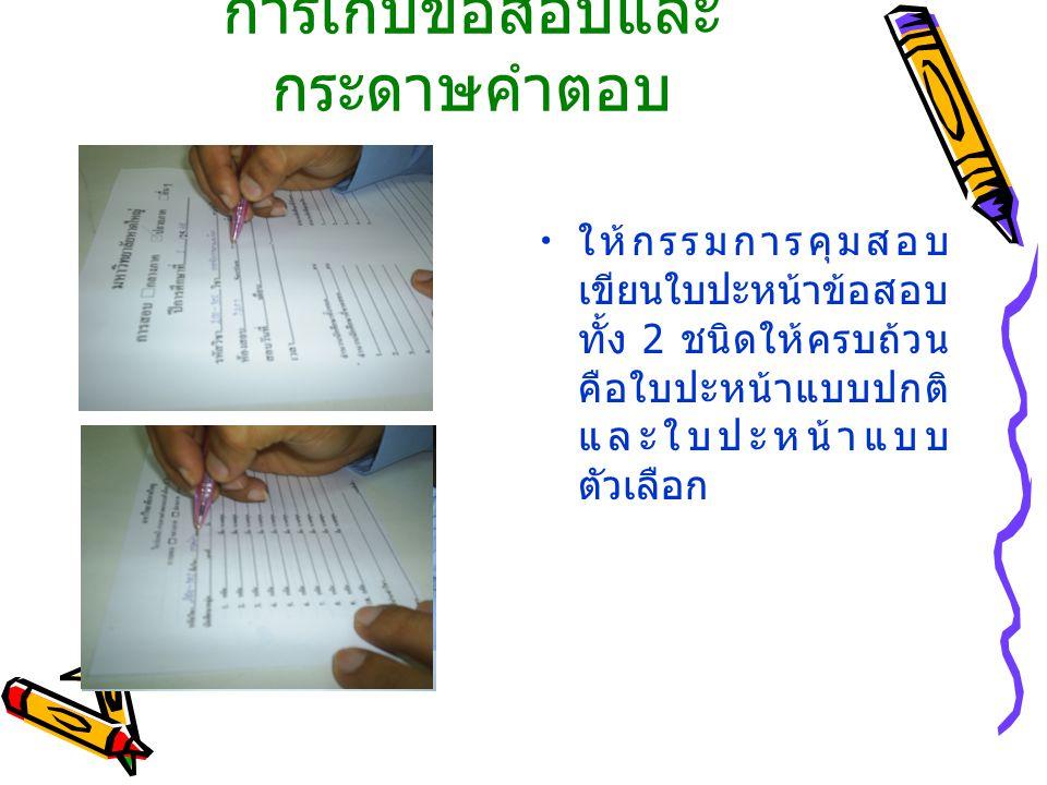 การเก็บข้อสอบและการดาษ คำตอบ ให้แยกกระดาษคำตอบแต่ละ ประเภทออกจากกัน เรียงเลขที่กระดาษคำตอบแต่ละ ประเภท นับจำนวนกระดาษคำตอบทุก ชนิดให้ตรงกับจำนวนนักศึก