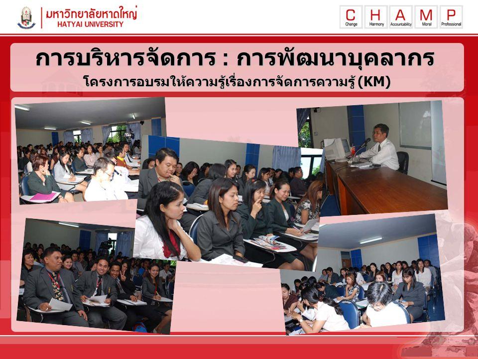 การบริหารจัดการ : การพัฒนาบุคลากร โครงการอบรมให้ความรู้เรื่องการจัดการความรู้ (KM)
