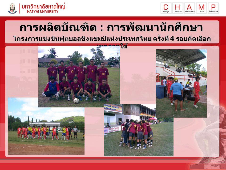 การผลิตบัณฑิต : การพัฒนานักศึกษา โครงการแข่งขันฟุตบอลชิงแชมป์แห่งประเทศไทย ครั้งที่ 4 รอบคัดเลือก เขตภาคใต้