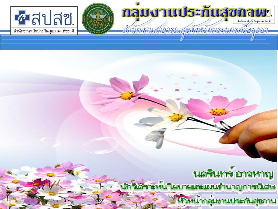 ประชุมชี้แจงการบริหารกองทุนหลักประกันสุขภาพแห่งชาติ ปีงบประมาณ 2556 เพิ่มประสิทธิภาพหลักประกันสุขภาพไทย ระหว่างวันที่ 11-12 ตุลาคม 2555 ณ โรงแรมเซ็นทราศูนย์ราชการ ถนนแจ้งวัฒนะ กรุงเทพมหานคร 2 (A3) ภาครัฐนอก สังกัด สป.สธ.